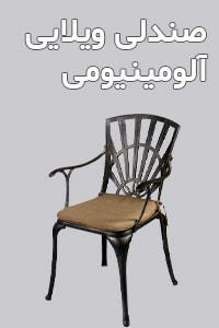 صندلی ویلایی آلومینیومی